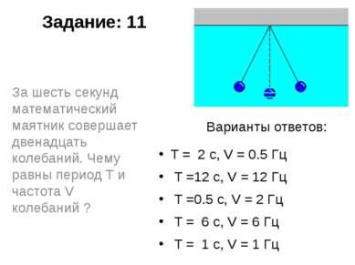 Задание: 11 T = 2 с, V = 0.5 Гц T =12 с, V = 12 Гц T =0.5 с, V = 2 Гц T =...