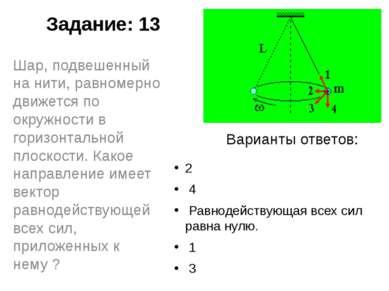 Задание: 13 2 4 Равнодействующая всех сил равна нулю. 1 3 Шар, подвешенны...