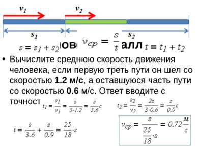 Задание 5: Вычислите среднюю скорость движения человека (5 баллов) Вычислите ...