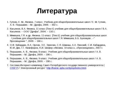 Литература Гутник, Е. М., Физика. 7 класс. Учебник для общеобразовательных шк...