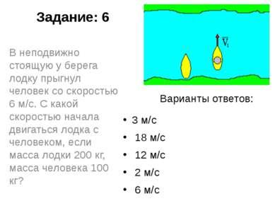 Задание: 6 3 м/с 18 м/с 12 м/с 2 м/с 6 м/с В неподвижно стоящую у берега ...