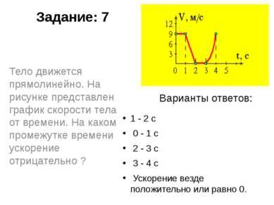 Задание: 7 1 - 2 c 0 - 1 c 2 - 3 c 3 - 4 c Ускорение везде положительно и...