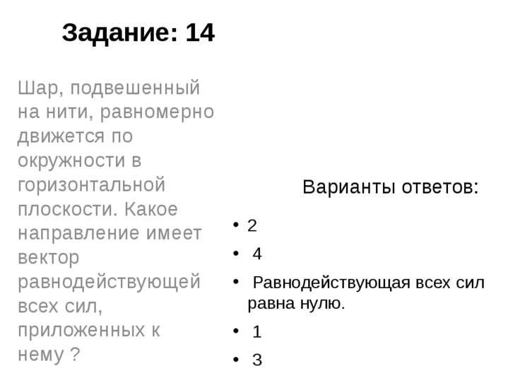 Задание: 14 2 4 Равнодействующая всех сил равна нулю. 1 3 Шар, подвешенны...