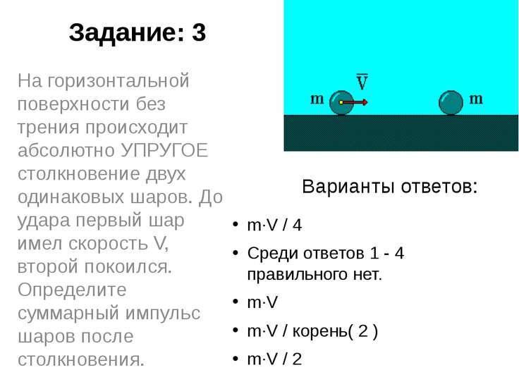 Задание: 3 m·V / 4 Среди ответов 1 - 4 правильного нет. m·V m·V / корень( 2 )...