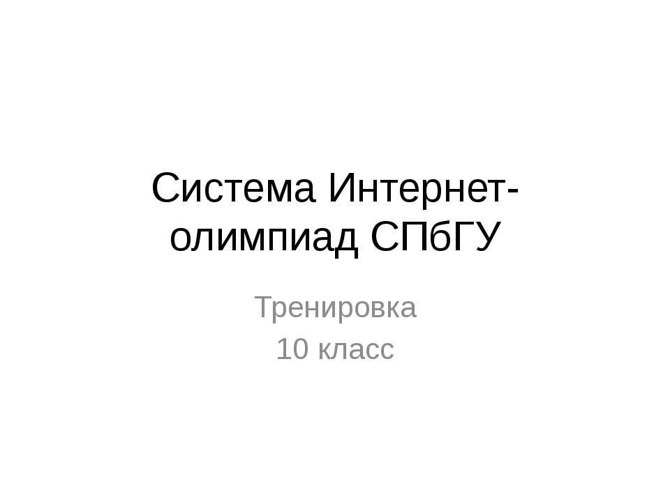 Система Интернет-олимпиад СПбГУ Тренировка 10 класс