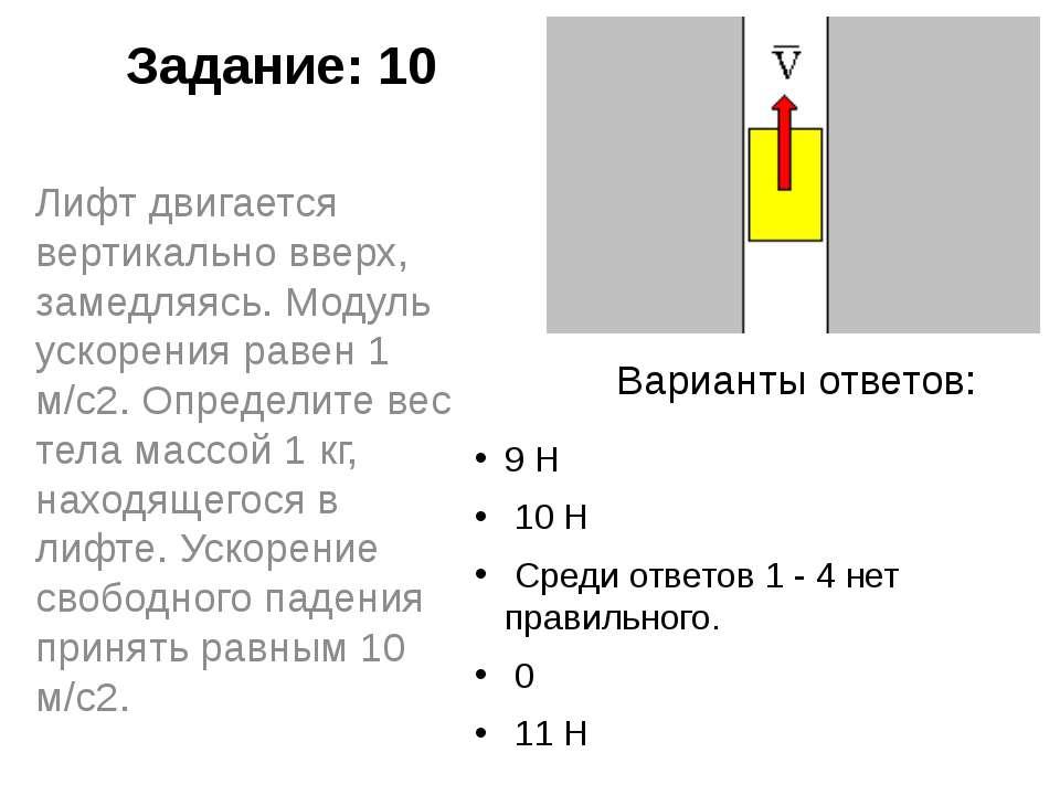 Задание: 10 9 Н 10 Н Среди ответов 1 - 4 нет правильного. 0 11 Н Лифт дви...