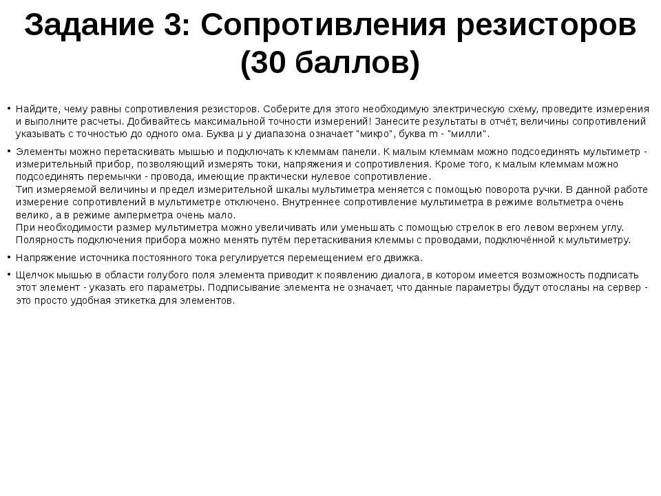 Задание 3: Сопротивления резисторов (30 баллов) Найдите, чему равны сопротивл...