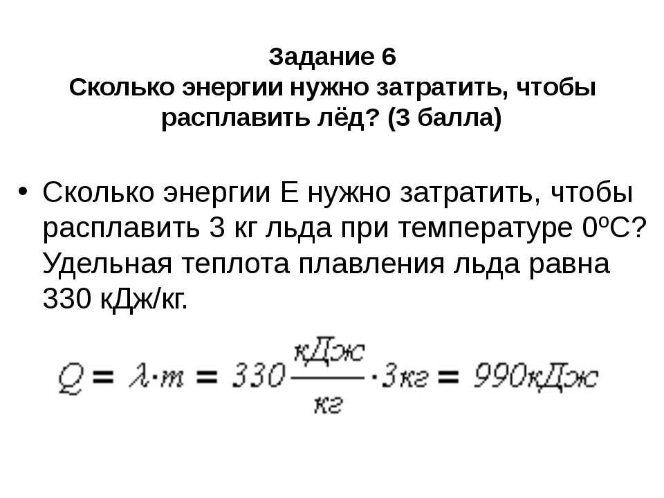 Задание 6 Сколько энергии нужно затратить, чтобы расплавить лёд? (3 балла) Ск...