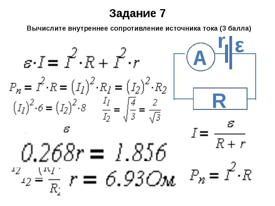 Задание 7 Вычислите внутреннее сопротивление источника тока (3 балла) А R ε r