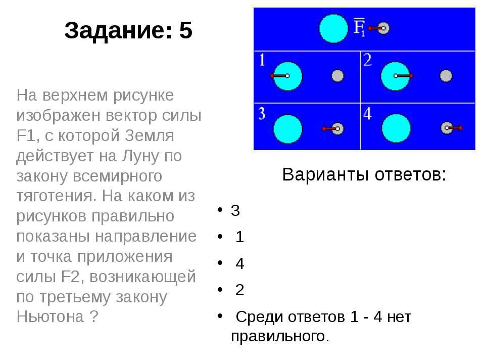 Задание: 5 3 1 4 2 Среди ответов 1 - 4 нет правильного. На верхнем рисунк...