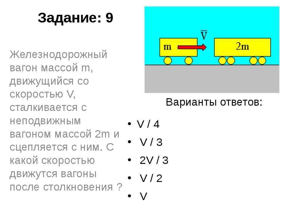 Задание: 9 V / 4 V / 3 2V / 3 V / 2 V Железнодорожный вагон массой m, дви...