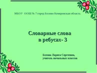 Белова Лариса Сергеевна, учитель начальных классов МБОУ ООШ № 7 город Белово ...
