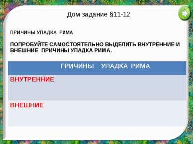 Дом задание §11-12 ПРИЧИНЫ УПАДКА РИМА ПОПРОБУЙТЕ САМОСТОЯТЕЛЬНО ВЫДЕЛИТЬ ВНУ...