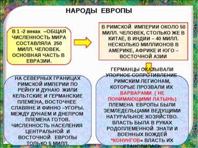 НАРОДЫ ЕВРОПЫ В 1 -2 веках --ОБЩАЯ ЧИСЛЕННОСТЬ МИРА СОСТАВЛЯЛА 250 МИЛЛ. ЧЕЛО...