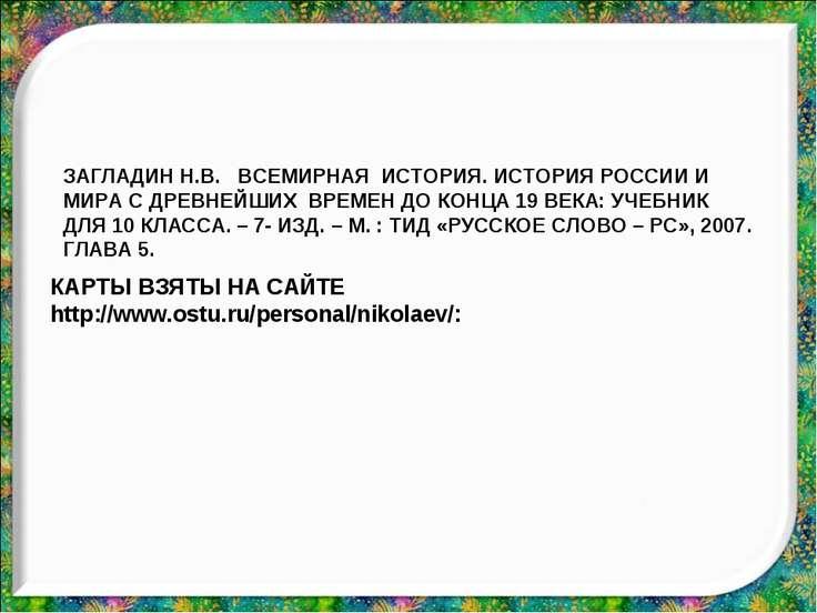 ЗАГЛАДИН Н.В. ВСЕМИРНАЯ ИСТОРИЯ. ИСТОРИЯ РОССИИ И МИРА С ДРЕВНЕЙШИХ ВРЕМЕН ДО...