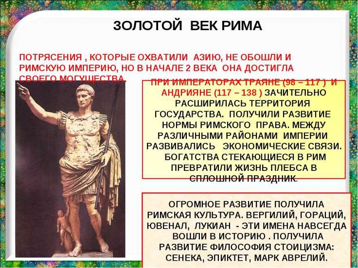 ЗОЛОТОЙ ВЕК РИМА ПОТРЯСЕНИЯ , КОТОРЫЕ ОХВАТИЛИ АЗИЮ, НЕ ОБОШЛИ И РИМСКУЮ ИМПЕ...
