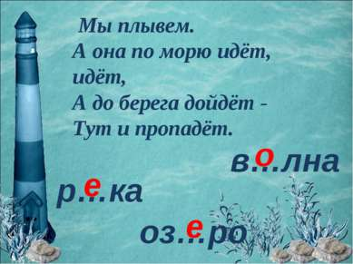 Мы плывем. А она по морю идёт, идёт, А до берега дойдёт - Тут и пропадёт. в…л...