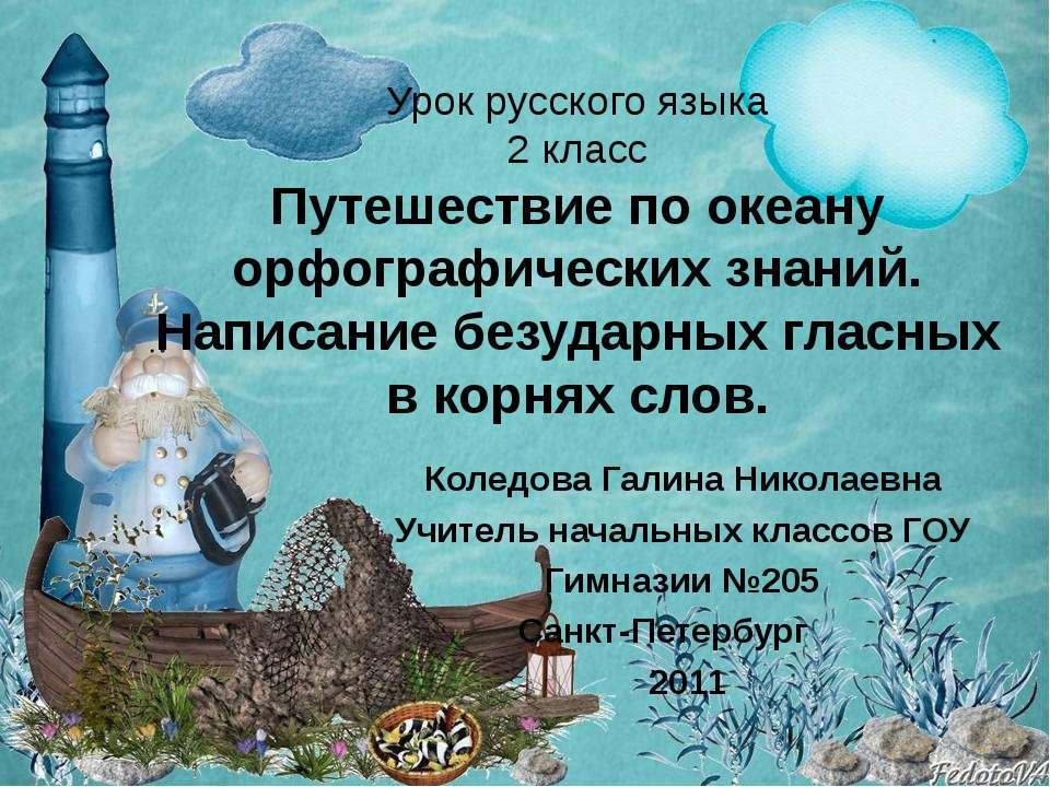 Урок русского языка 2 класс Путешествие по океану орфографических знаний. Нап...