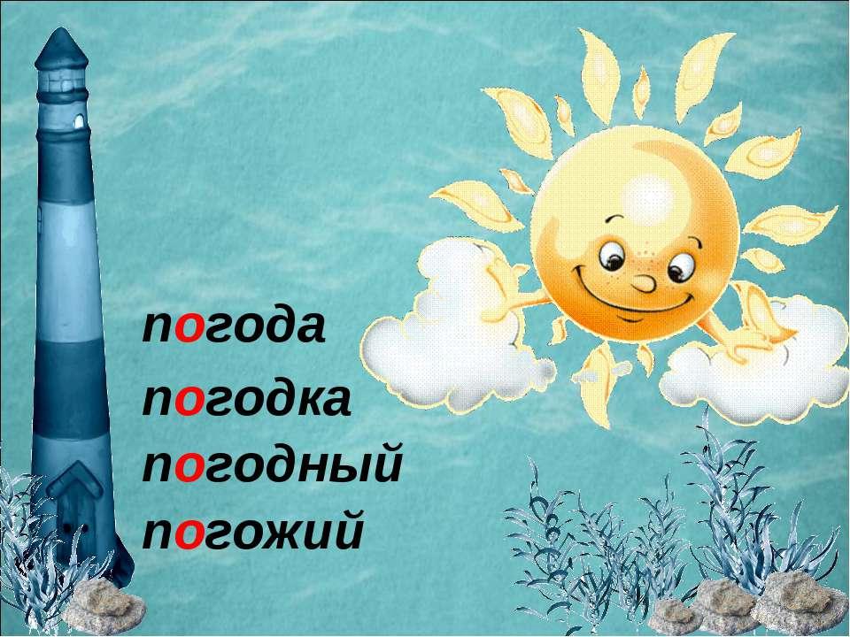 погода погодка погодный погожий