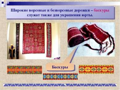Широкие ворсовые и безворсовые дорожки – баскуры служат также для украшения ю...
