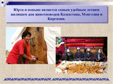 Юрта и поныне является самым удобным летним жилищем для животноводов Казахста...