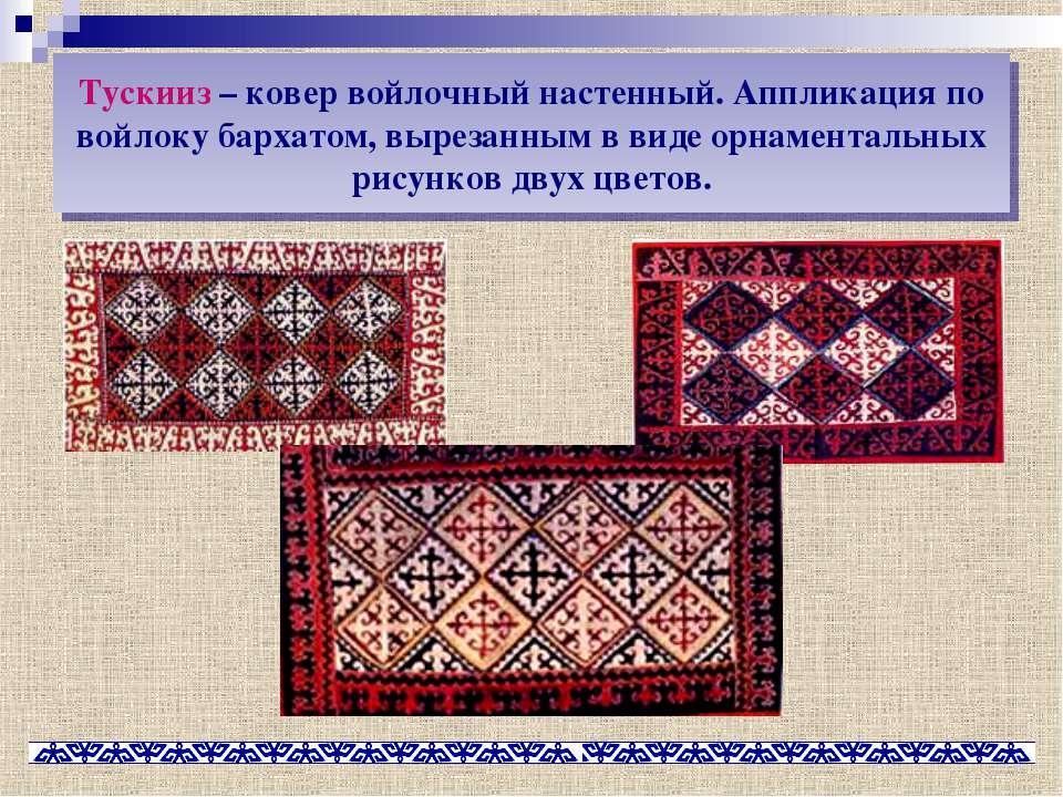 Тускииз – ковер войлочный настенный. Аппликация по войлоку бархатом, вырезанн...