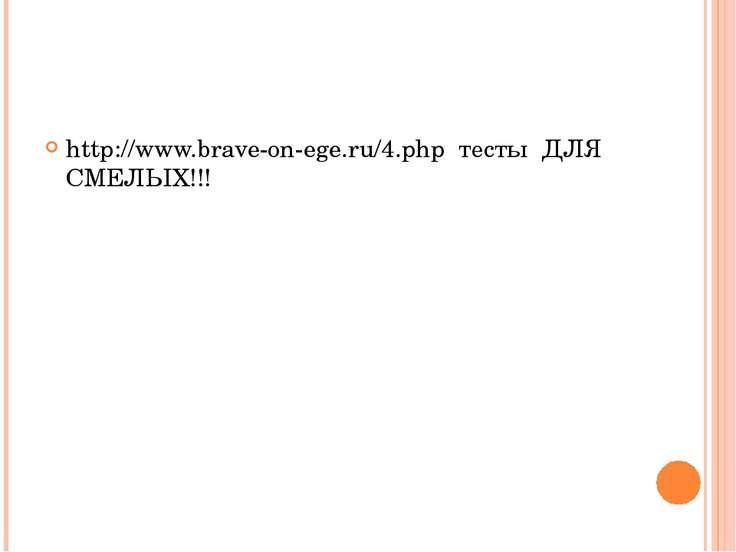 http://www.brave-on-ege.ru/4.php тесты ДЛЯ СМЕЛЫХ!!!