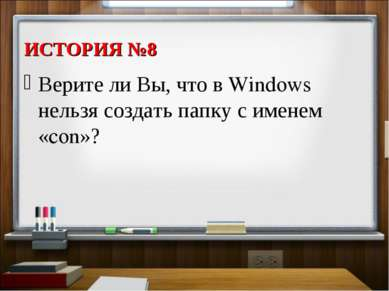 ИСТОРИЯ №8 Верите ли Вы, что в Windows нельзя создать папку с именем «con»?