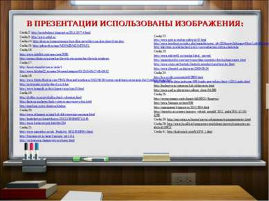 В ПРЕЗЕНТАЦИИ ИСПОЛЬЗОВАНЫ ИЗОБРАЖЕНИЯ: Слайд 2: http://bavinbelarus.blogspot...