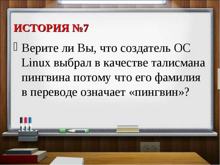 ИСТОРИЯ №7 Верите ли Вы, что создатель ОС Linux выбрал в качестве талисмана п...