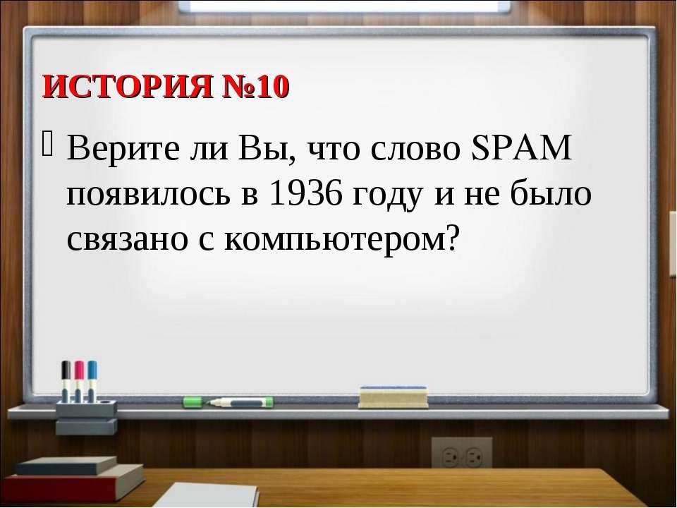 ИСТОРИЯ №10 Верите ли Вы, что слово SPAM появилось в 1936 году и не было связ...