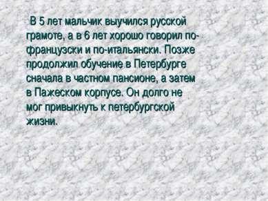 В 5 лет мальчик выучился русской грамоте, а в 6 лет хорошо говорил по-француз...