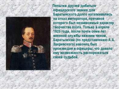 Попытки друзей добиться офицерского звания для Баратынского долго наталкивали...