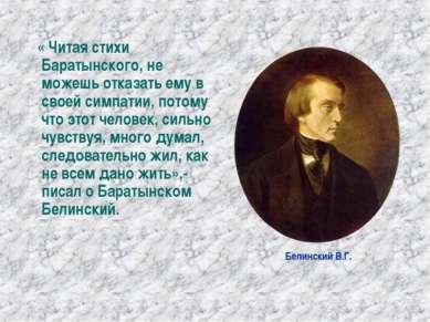 « Читая стихи Баратынского, не можешь отказать ему в своей симпатии, потому ч...