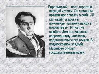 Баратынский – поэт, страстно ищущий истины. Он с полным правом мог сказать о ...
