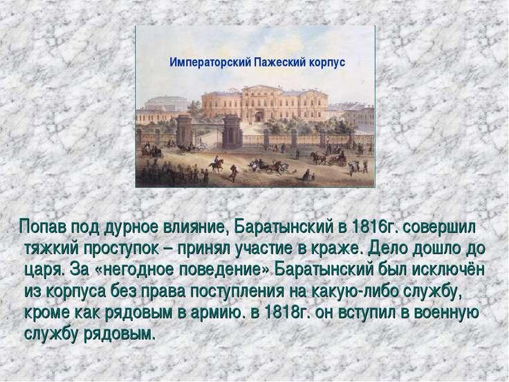 Попав под дурное влияние, Баратынский в 1816г. совершил тяжкий проступок – пр...