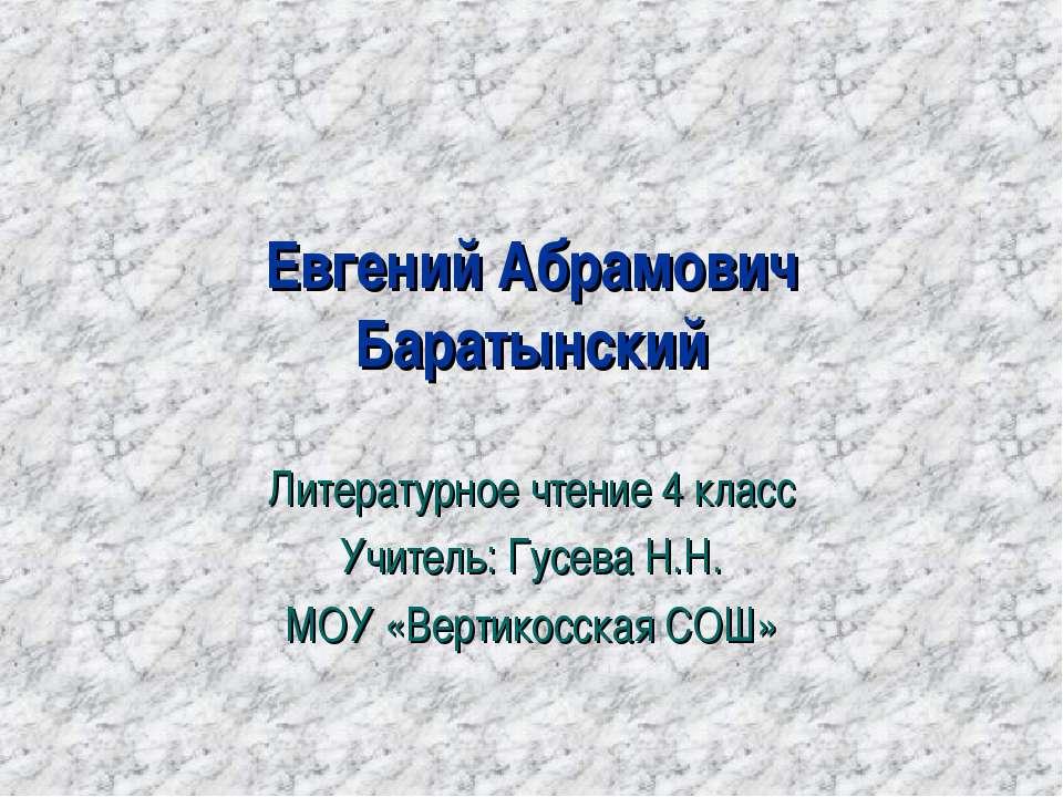 Евгений Абрамович Баратынский Литературное чтение 4 класс Учитель: Гусева Н.Н...