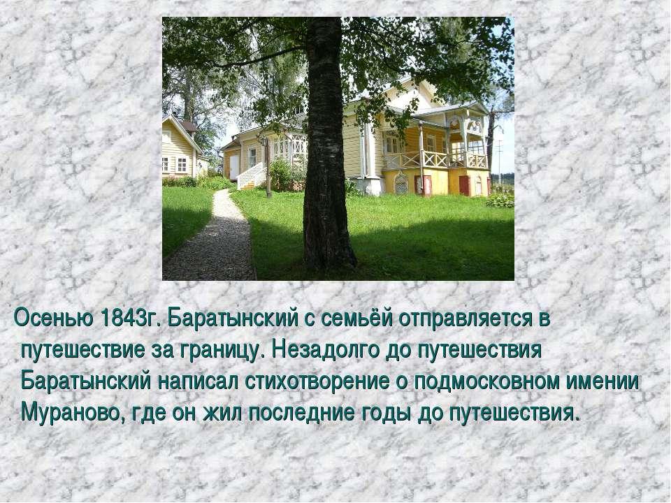 Осенью 1843г. Баратынский с семьёй отправляется в путешествие за границу. Нез...