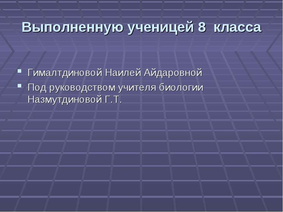 Выполненную ученицей 8 класса Гималтдиновой Наилей Айдаровной Под руководство...