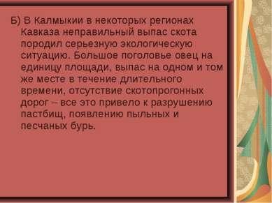 Б) В Калмыкии в некоторых регионах Кавказа неправильный выпас скота породил с...