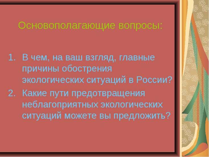 Основополагающие вопросы: В чем, на ваш взгляд, главные причины обострения эк...