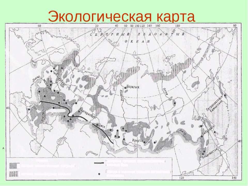 Экологическая карта А