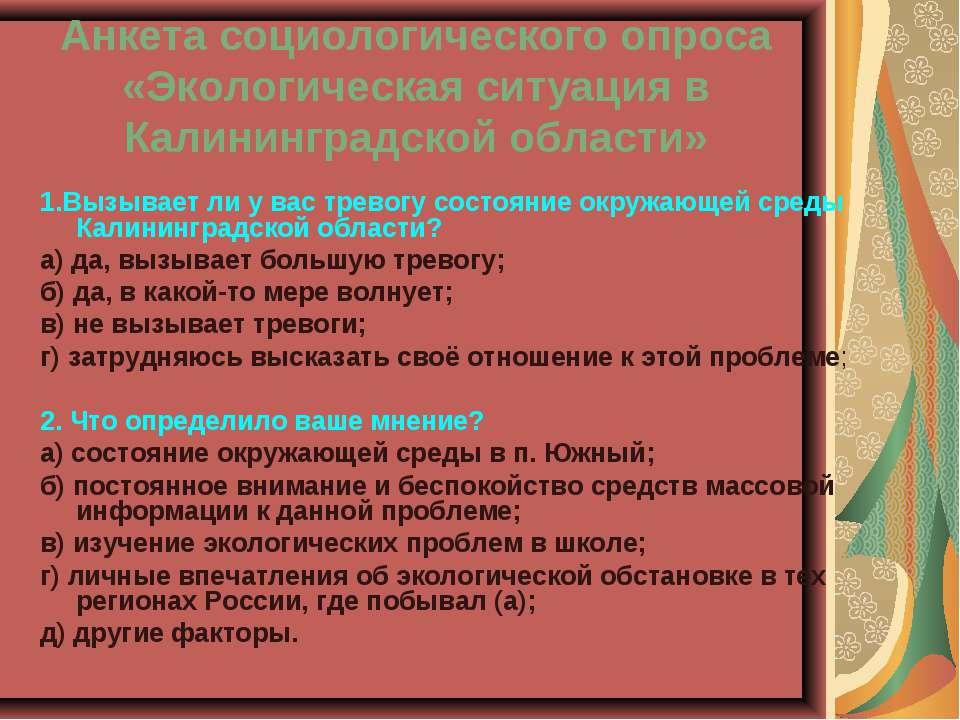 Анкета социологического опроса «Экологическая ситуация в Калининградской обла...
