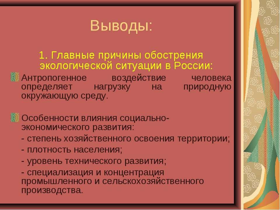 Выводы: 1. Главные причины обострения экологической ситуации в России: Антроп...