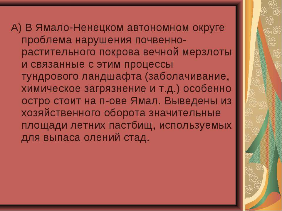 А) В Ямало-Ненецком автономном округе проблема нарушения почвенно-растительно...