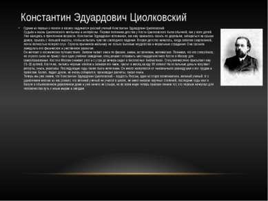 Константин Эдуардович Циолковский Одним из первых о полете в космос задумался...
