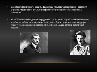 Идеи Циолковского были развиты Фридрихом Артуровичем Цандером – советский уче...