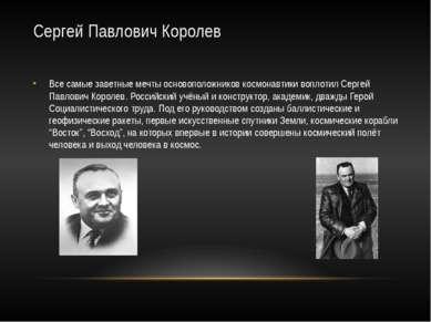Сергей Павлович Королев Все самые заветные мечты основоположников космонавтик...