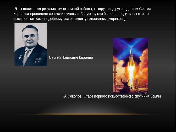 Этот полет стал результатом огромной работы, которую под руководством Сергея ...