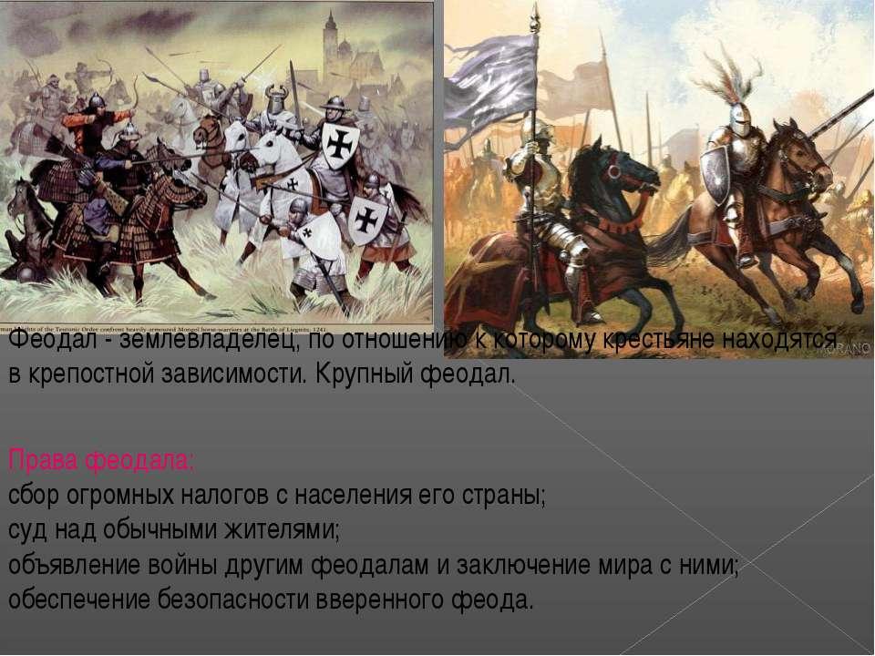 Феодал - землевладелец, по отношению к которому крестьяне находятся в крепост...